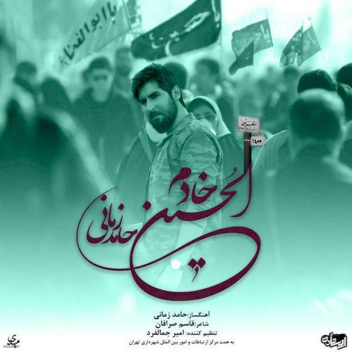 دانلود آهنگ جدید حامد زمانی به نام خادم الحسین (ورژن جدید)