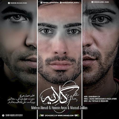 دانلود آهنگ جدید مهران احمدی مسعود جلیلیان حسین امینی به نام گلایه