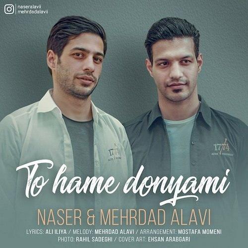 دانلود آهنگ جدید ناصر علوی و مهرداد علوی به نام تو همه دنیامی