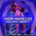 دانلود موزیک ویدیو جدید یاسر محمودی به نام حالمو گرفت