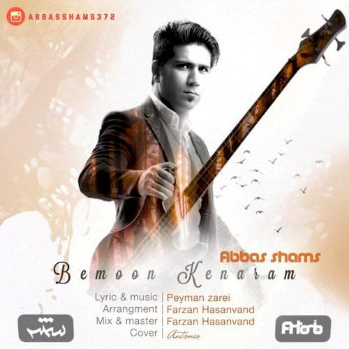 دانلود آهنگ جدید عباس شمس به نام بمون کنارم