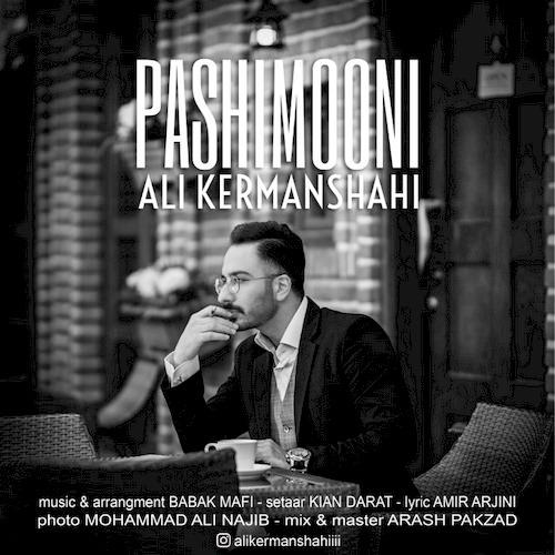 دانلود آهنگ جدید علی کرمانشاهی به نام پشیمونی