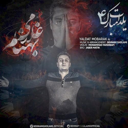 دانلود آهنگ جدید بهنام غلامی به نام یلدات مبارک ۴