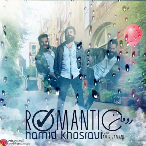 دانلود آهنگ جدید حمید خسروی به نام رمانتیک