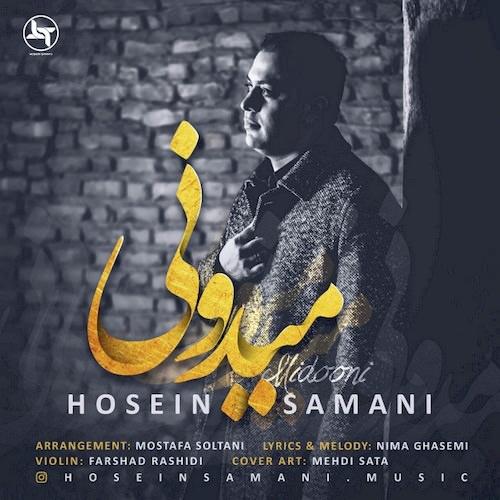 دانلود آهنگ جدید حسین سامانی به نام میدونی