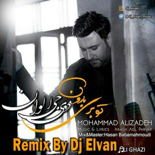 دانلود آهنگ جدید محمد علیزاده به نام تو بری بارون (دی جی الوان ریمیکس)