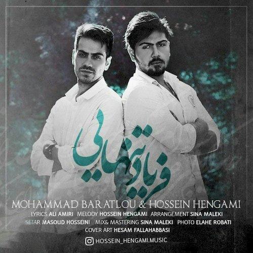 دانلود آهنگ جدید محمد براتلو و حسین هنگامی به نام فریاد تنهایی