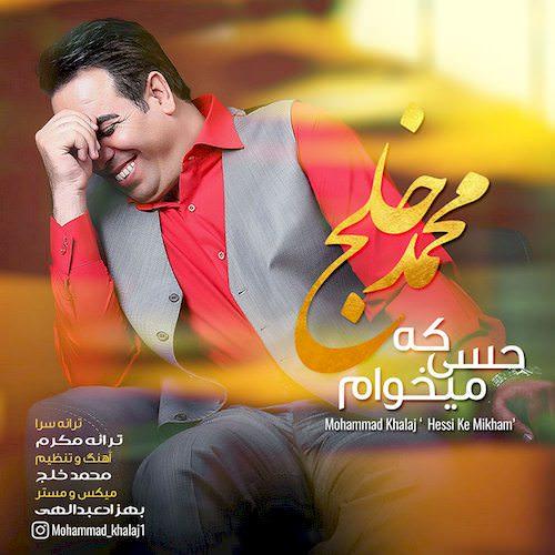 دانلود آهنگ جدید محمد خلج به نام حسی که میخوام
