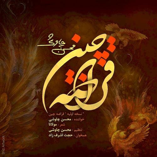 دانلود آهنگ جدید محسن چاوشی به نام قراضه چین (ورژن جدید)