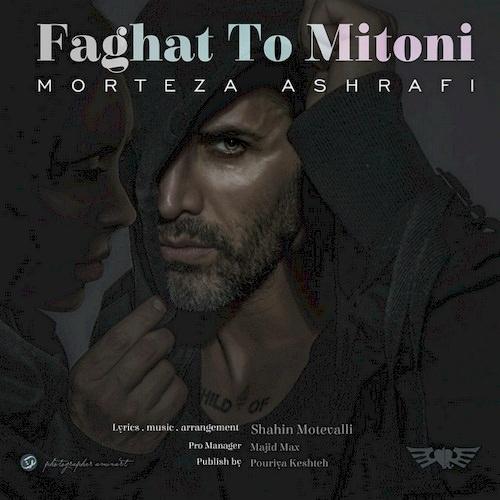 دانلود آهنگ جدید مرتضی اشرفی به نام فقط تو میتونی