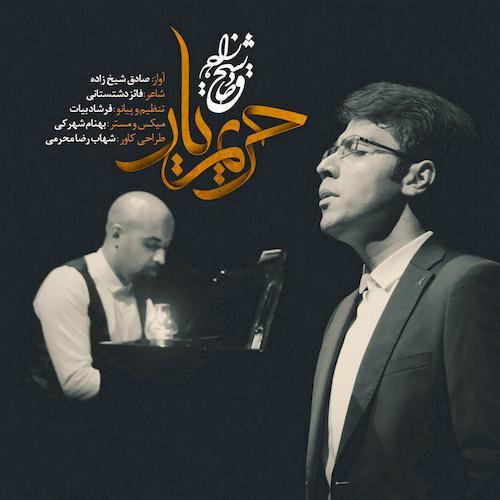 دانلود آهنگ جدید صادق شیخ زاده و فرشاد بیات به نام حریم یار
