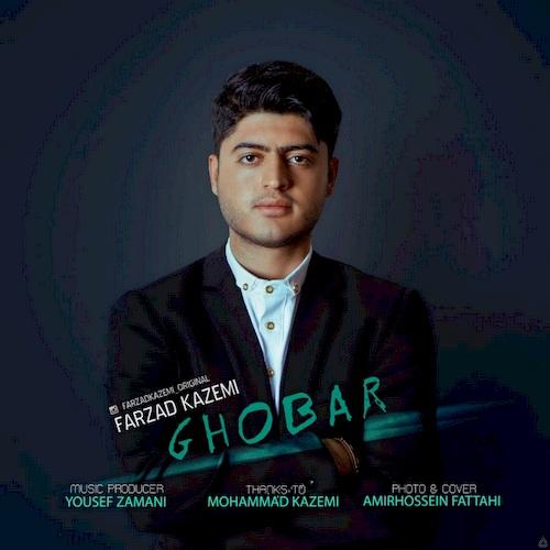 دانلود آهنگ جدید فرزاد کاظمی به نام غبار