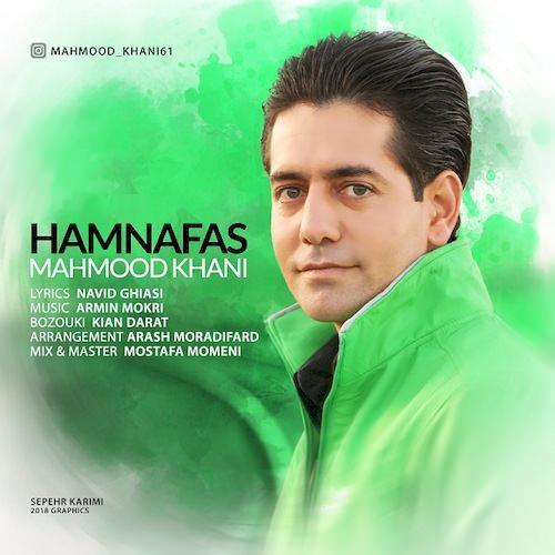 دانلود آهنگ جدید محمود خانی به نام همنفس
