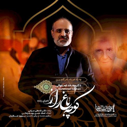 دانلود آهنگ جدید محمد اصفهانی به نام کوچه باغ راز (اجرای زنده)
