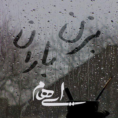 دانلود آهنگ جدید گروه ایهام به نام بزن باران