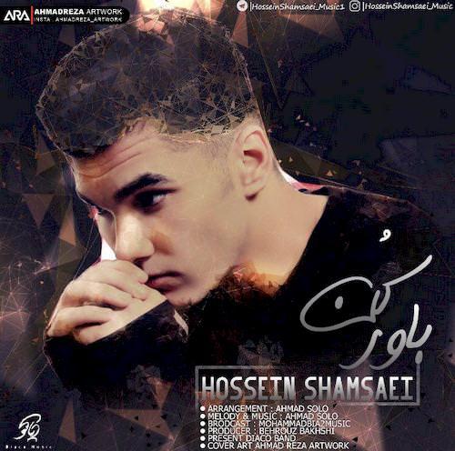 دانلود آهنگ جدید حسین شمسایی به نام باور کن