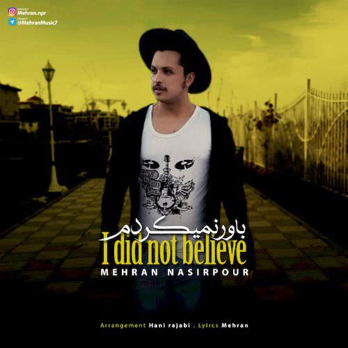 دانلود آهنگ جدید مهران نصیرپور به نام باور نمیکردم