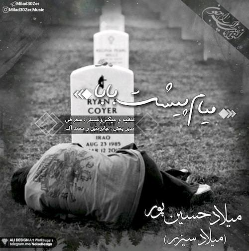 دانلود آهنگ جدید میلاد حسین پور (سیزر) به نام میام پیشت بابا