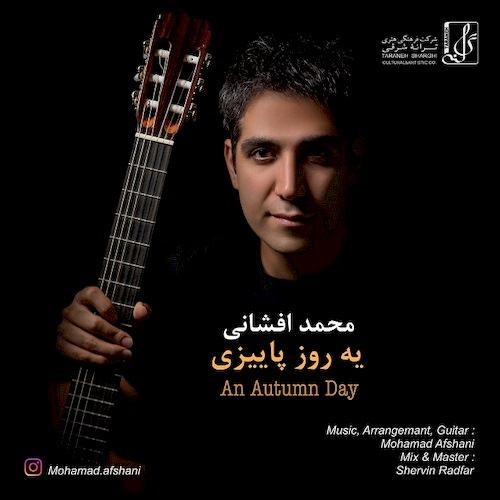 دانلود آهنگ جدید محمد افشانی به نام یه روز پاییزی