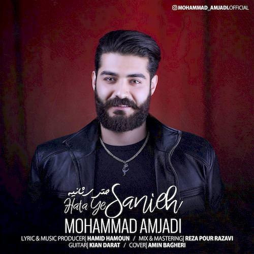 دانلود آهنگ جدید محمد امجدی به نام حتی یه ثانیه
