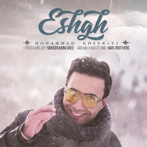 دانلود آهنگ جدید محمد خیراتی به نام عشق