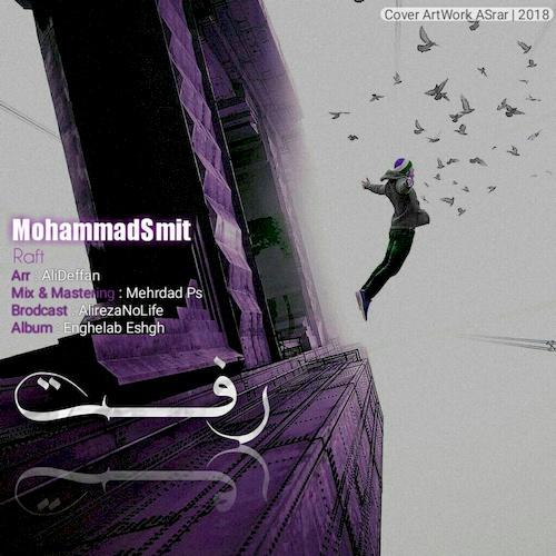 دانلود آهنگ جدید محمد اسمیت به نام رفت