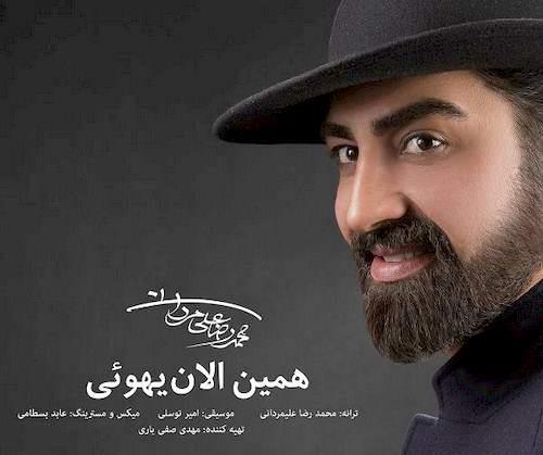 دانلود آهنگ جدید محمدرضا علیمردانی به نام همین الان یهویی