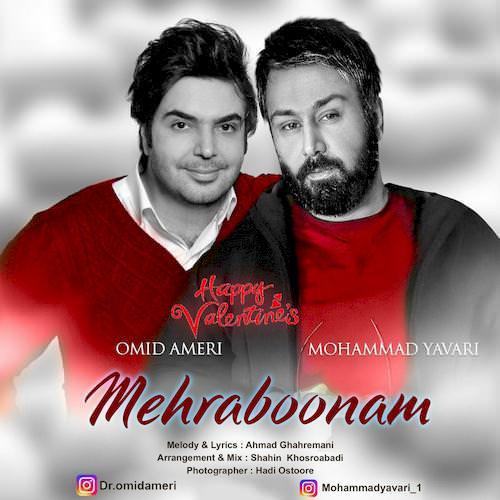 دانلود آهنگ جدید امید آمری و محمد یاوری به نام مهربونم