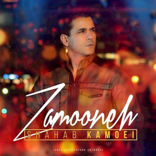 دانلود آهنگ جدید شهاب کامویی به نام زمونه