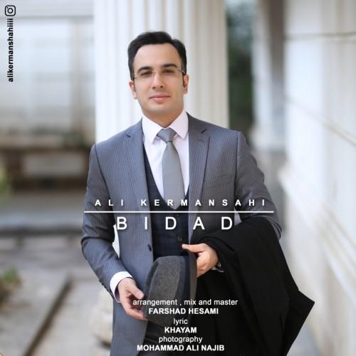 دانلود آهنگ جدید علی کرمانشاهی به نام بیداد