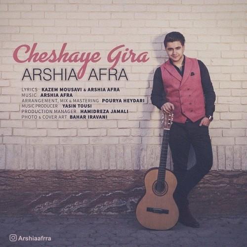 دانلود آهنگ جدید عرشیا افرا به نام چشای گیرا