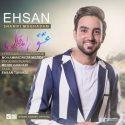 دانلود آهنگ جدید احسان شریفی مقدم به نام عشق ایده آل