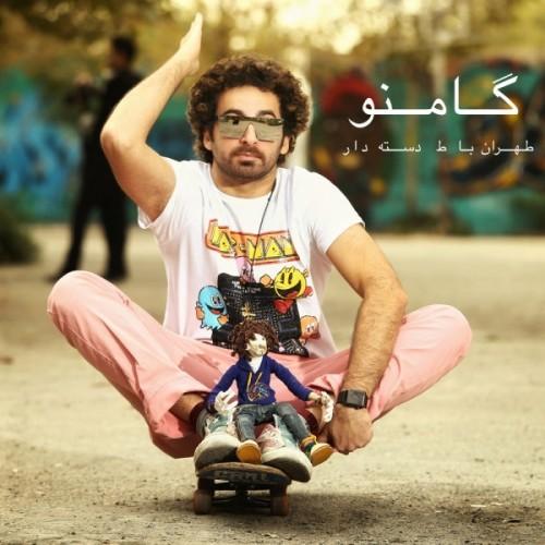 دانلود آهنگ جدید گامنو به نام طهران با ط دسته دار