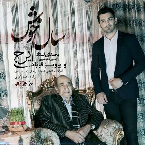 دانلود آهنگ جدید ایرج خواجه امیری و پرویز قربانی به نام سال خوش