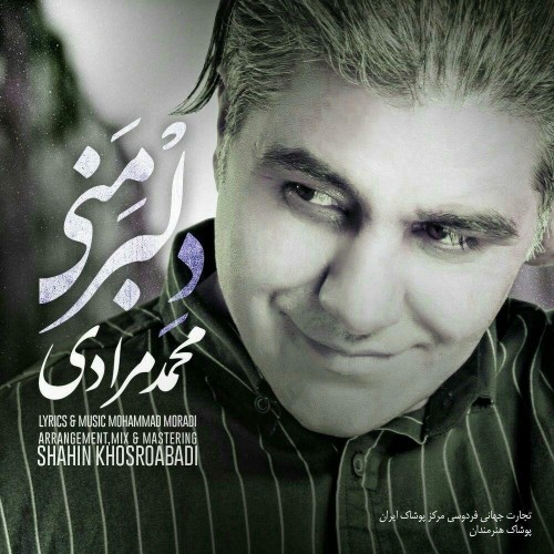 دانلود آهنگ جدید محمد مرادی به نام دلبر منی