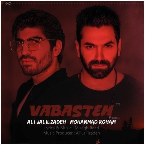 دانلود آهنگ جدید محمد رهام و علی جلیلزاده به نام وابسته