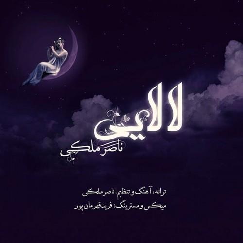 دانلود آهنگ جدید ناصر ملکی به نام لالایی