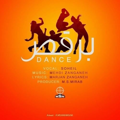 دانلود آهنگ جدید سهیل به نام برقص