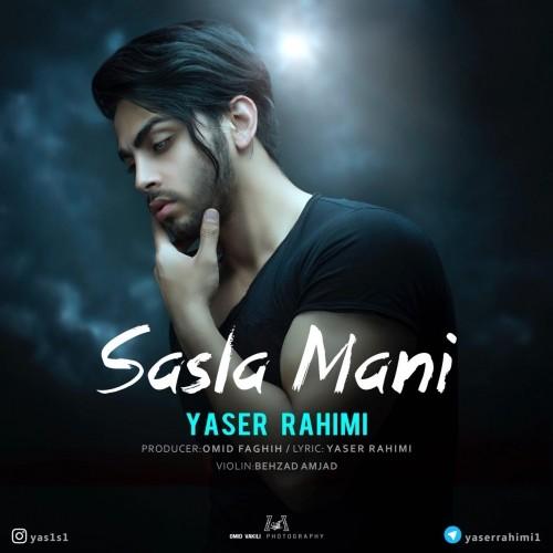 دانلود آهنگ جدید یاسر رحیمی به نام سسله منی