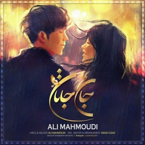 دانلود آهنگ جدید علی محمودی به نام جان جانان