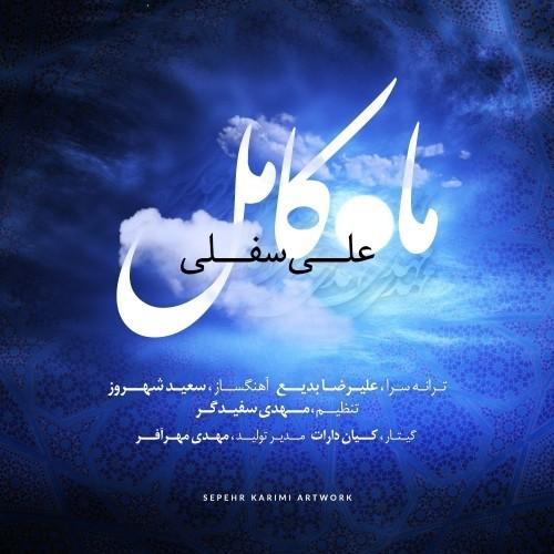 دانلود آهنگ جدید علی سفلی به نام ماه کامل