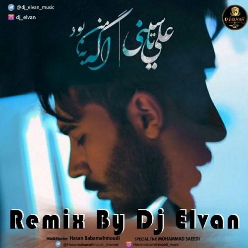 دانلود آهنگ جدید علی یاسینی به نام اگه به من بود (دی جی الوان ریمیکس)