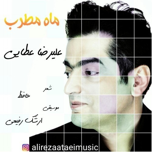 دانلود آهنگ جدید علیرضا عطایی به نام ماه مطرب
