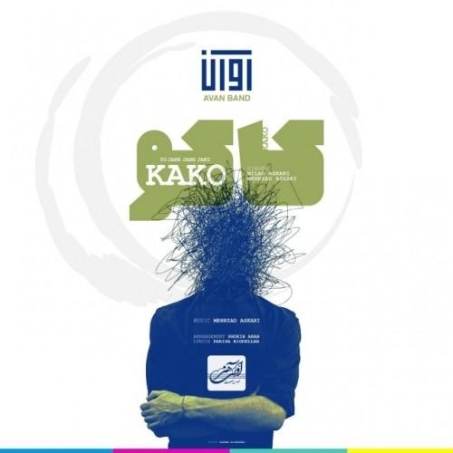دانلود آهنگ جدید آوان بند به نام کاکو