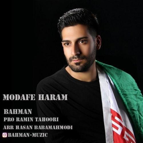 دانلود آهنگ جدید بهمن به نام مدافع حرم