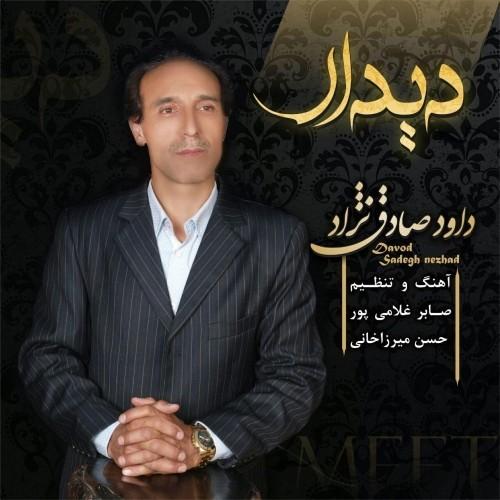 دانلود آهنگ جدید داود صادق نژاد به نام دیدار