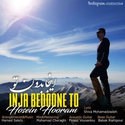 دانلود آهنگ جدید حسین هورام به نام اینجا بدون تو