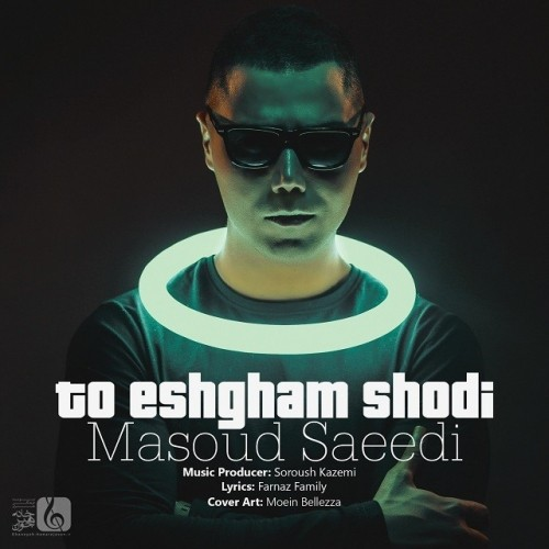 دانلود آهنگ جدید مسعود سعیدی به نام تو عشقم شدی