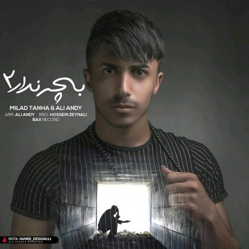 دانلود آهنگ جدید میلاد تنها و علی اندی به نام بچه ندار 2