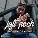 دانلود آهنگ جدید محمد اعتراض به نام جفت پوچ